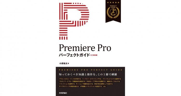 必要な操作全てを網羅!解説本「Premiere Pro パーフェクトガイド[CC対応版]」!