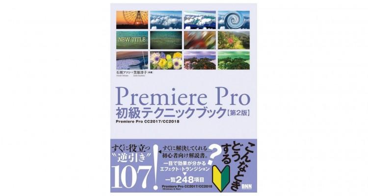 作りたいイメージからすぐ探せる!解説本「Premiere Pro初級テクニックブック【第2版】」!