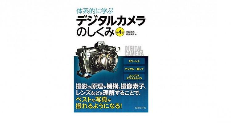 センサーから画像データまで分かる解説書「体系的に学ぶデジタルカメラのしくみ」第4版!