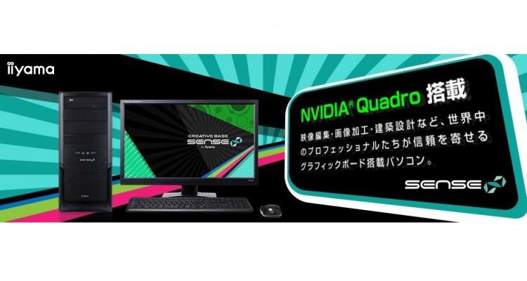 Quadro P600搭載!iiyamaからSENSE∞シリーズのクリエイター向けPCが登場!