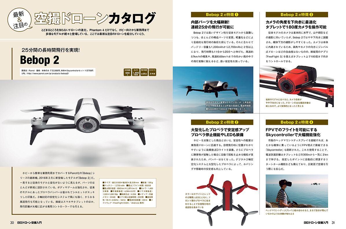 droneny06