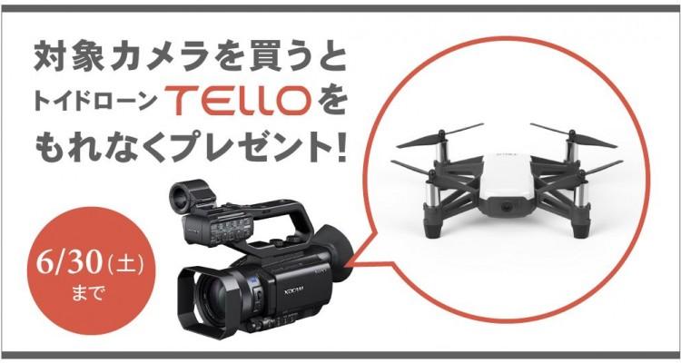 6月30日18時まで!SYSTEM5で対象のカメラを買うと、トイドローンをプレゼント!