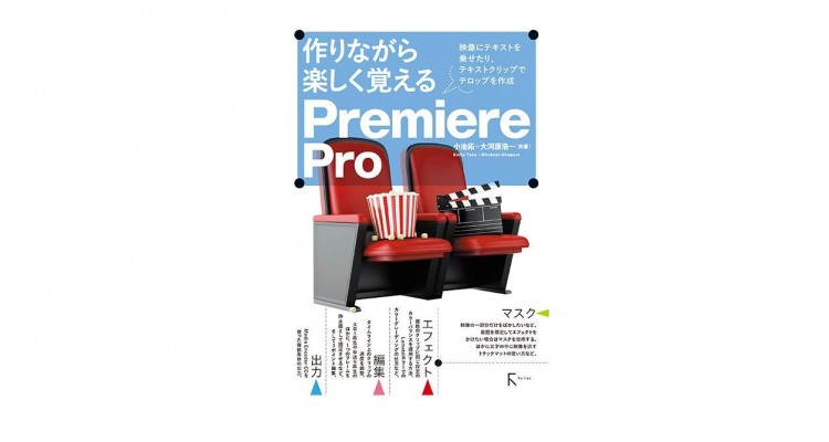 初めてでも作りながら学べる!書籍「作りながら楽しく覚えるPremiere Pro」!