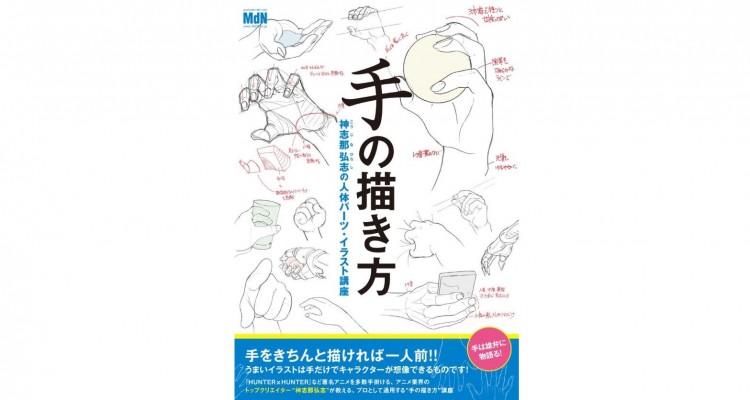 難易度の高い部位にフォーカス!書籍「手の描き方 神志那弘志の人体パーツ・イラスト講座」!