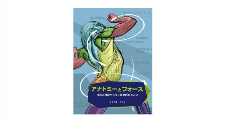 人体の仕組みを学んで、より躍動感のある作品に!書籍「アナトミーとフォース 構造と機能から描く躍動感ある人体」