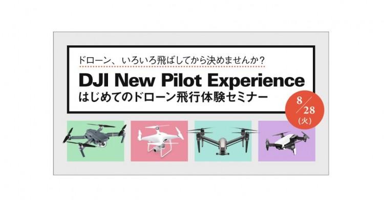 システムファイブの「DJI New Pilot Experience~はじめてのドローン飛行体験セミナー」8月28日開催!