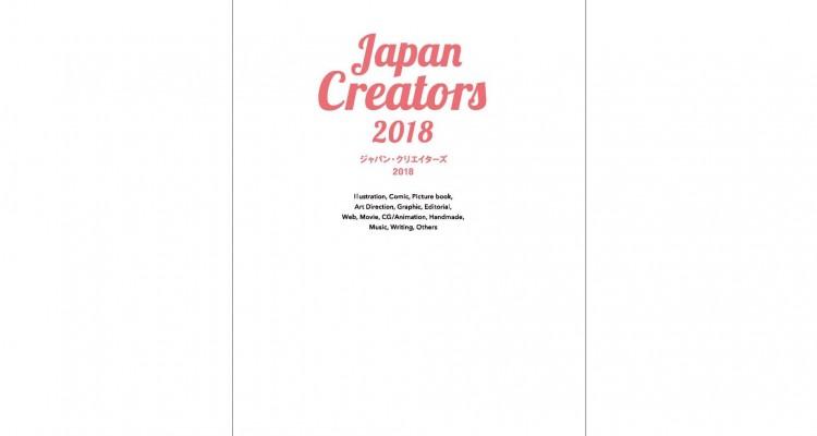 注目のクリエイター集結!書籍「ジャパン・クリエイターズ 2018」