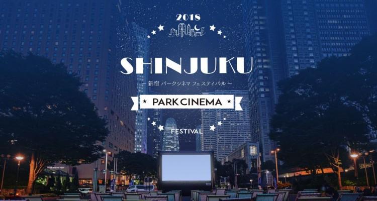 いつもと変わった映画鑑賞を満喫!野外映画上映イベント「新宿パークシネマフェスティバル」!