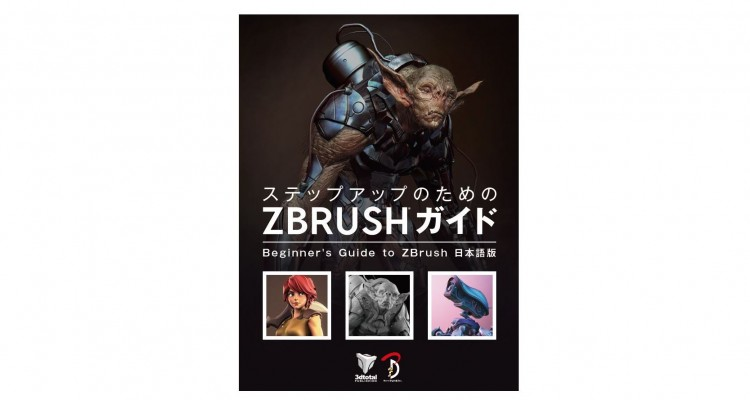世界のプロが教える!書籍「ステップアップのための ZBrush ガイド」