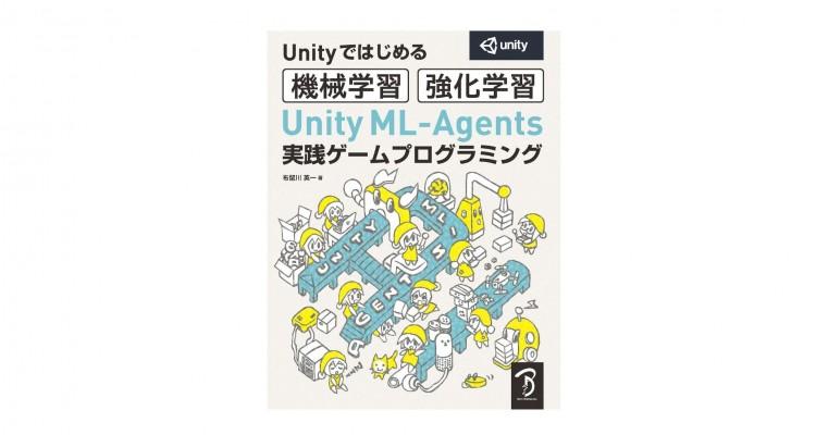 ゲーム制作での機械学習を学ぶ!書籍「Unityではじめる機械学習・強化学習 Unity ML-Agents実践ゲームプログラミング」