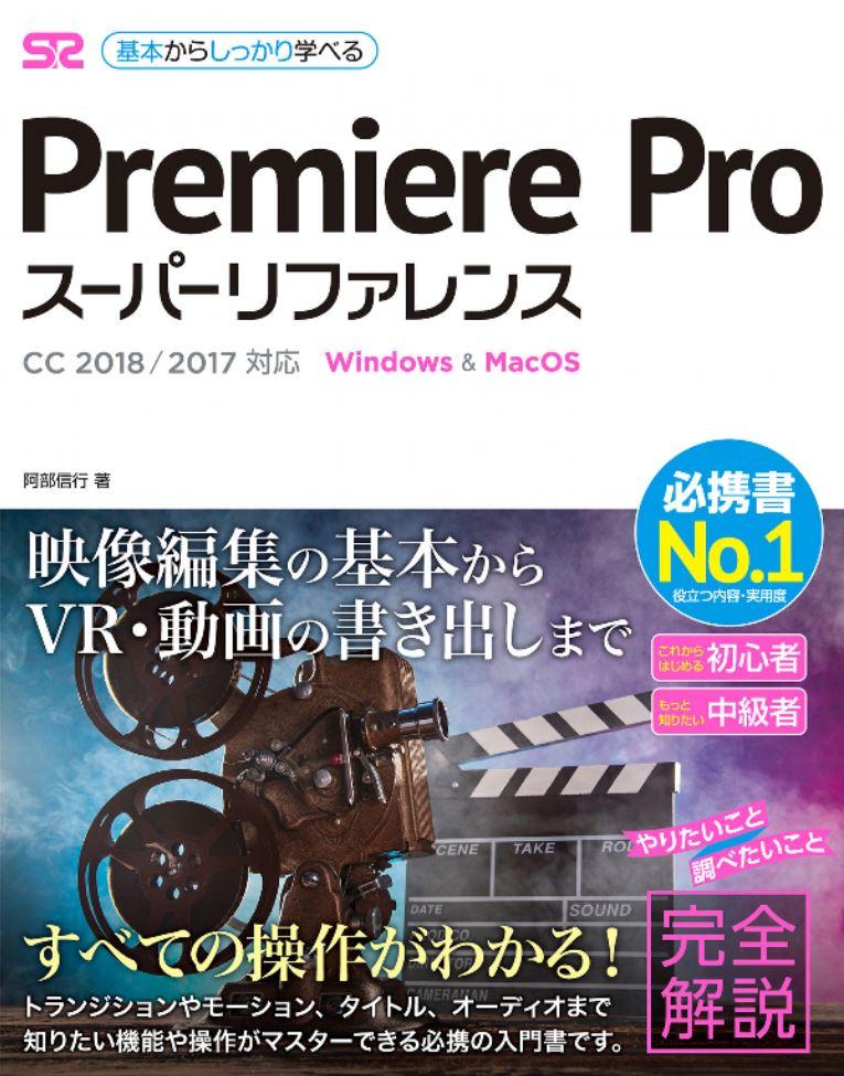 Premieresr01