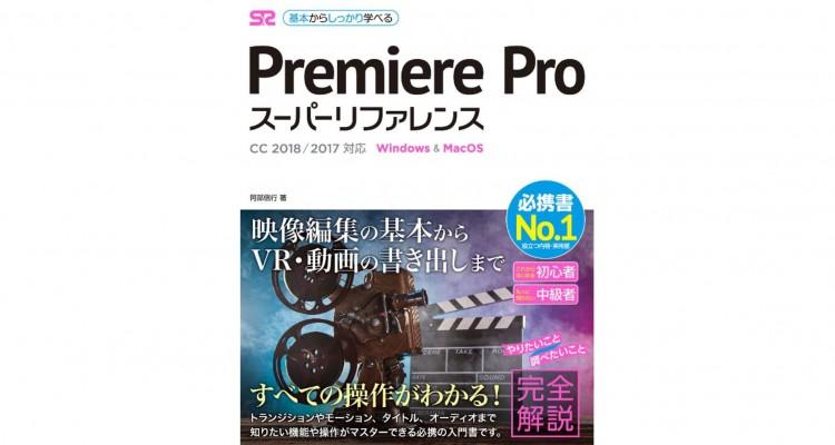 Premiere Proの基本操作を完全解説!書籍「Premiere Pro スーパーリファレンス CC 2018/2017対応」
