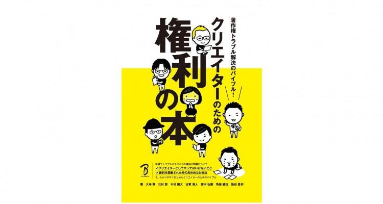 事例ごとの対応が分かる!書籍「著作権トラブル解決のバイブル! クリエイターのための権利の本」