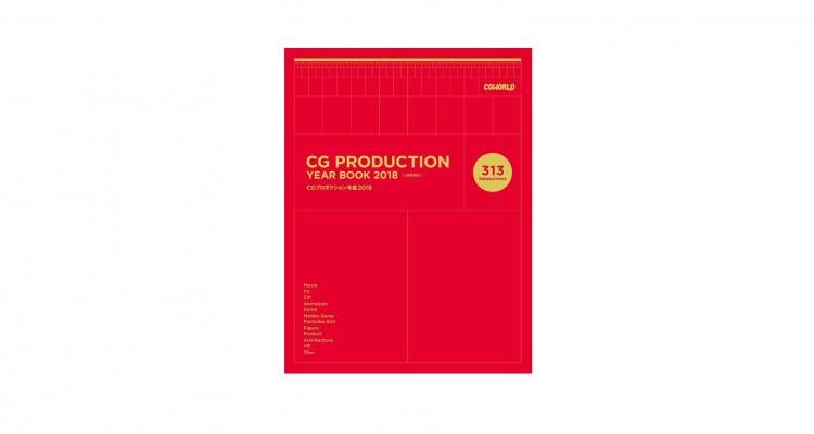 国内のプロダクションを完全網羅!書籍「CGプロダクション年鑑 2018」