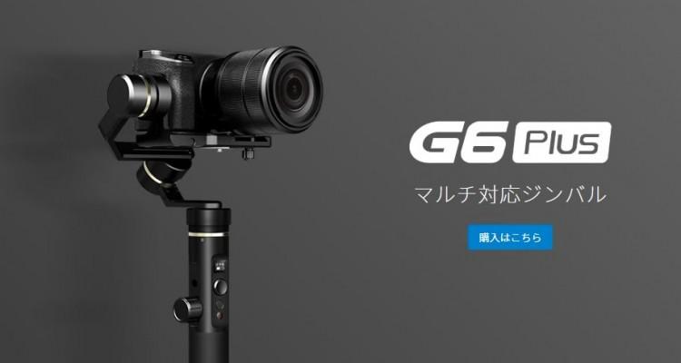 コンパクトながらも高機能!FeiyuTecのジンバル新製品「G6 Plus」!