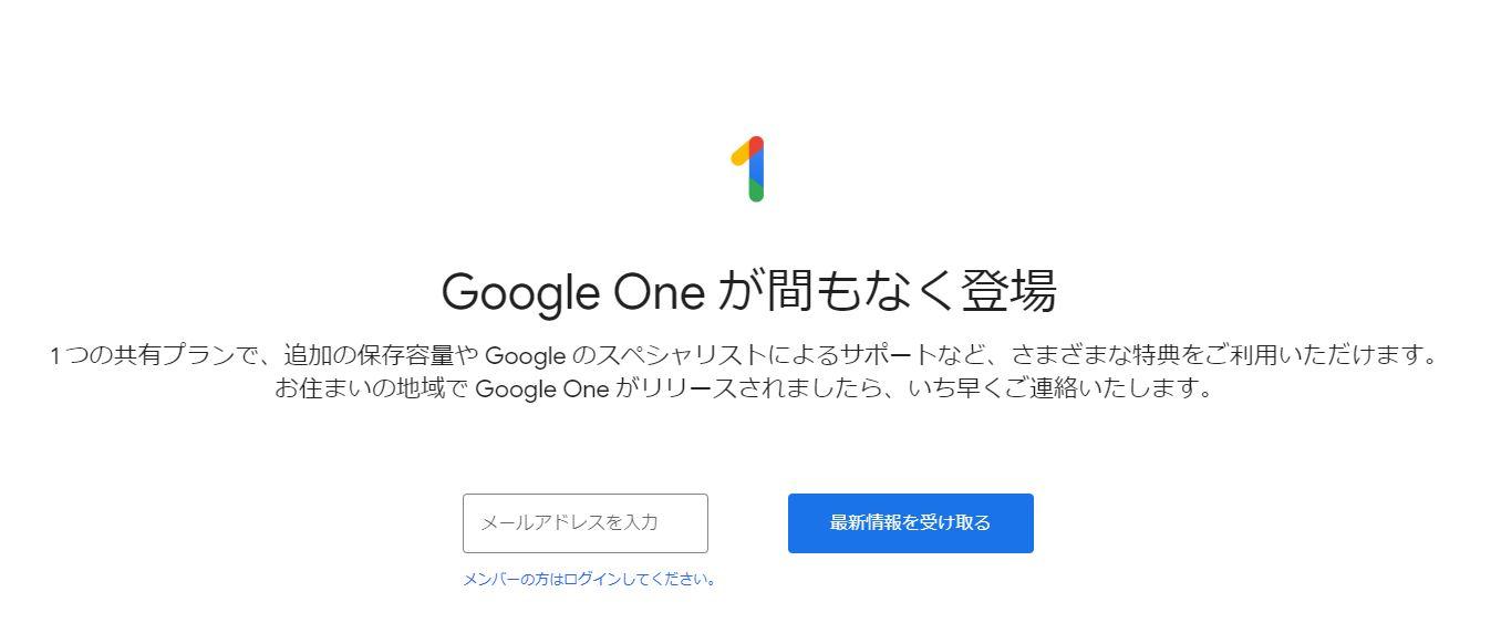 googleone01