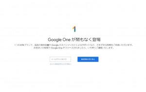 googleone02