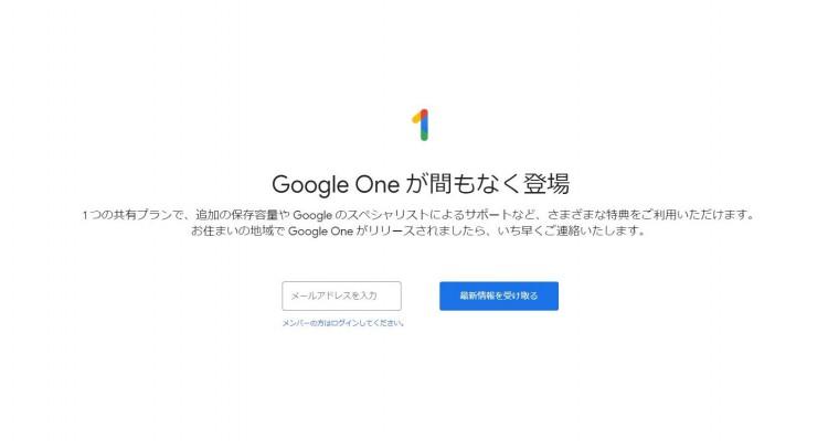 最大30TB使えるGoogleのオンラインストレージ「Google One」、間もなくサービス開始