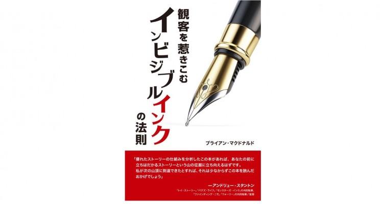 脚本・シナリオをより良くするには?書籍「観客を惹きこむインビジブルインクの法則」
