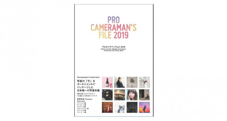 最先端を走るフォトグラファーの作品が見られる!書籍「プロカメラマンFILE 2019」