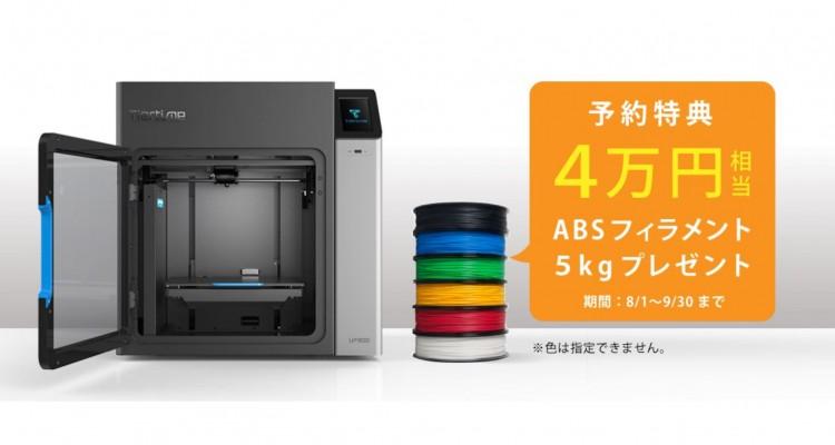 様々な素材へ対応できる3Dプリンター 「UP300」、予約特典で4万円相当のフィラメントが付いてくる!