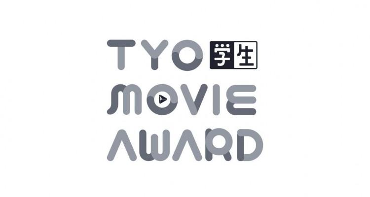 「TYO学生ムービーアワード」開催!10月から受付開始!