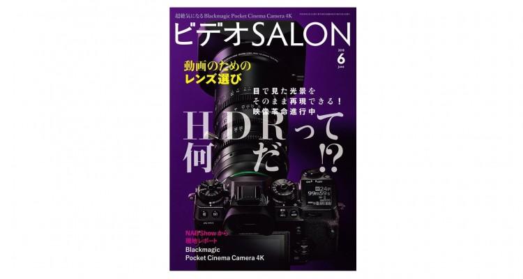 ビデオSALON6月号:特集は「HDRって何だ!?」!